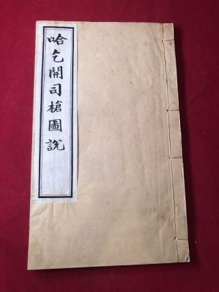 RARE Circa 1900 HOTCHKISS RIFLE Imperial Chinese Training MANUAL Boxer Rebellion (ORIGINAL...